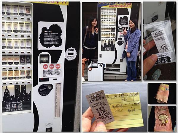 Ladies Inn Guesthouse ticket.