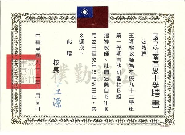 92年10月22日竹南高中吉他社聘書.jpg