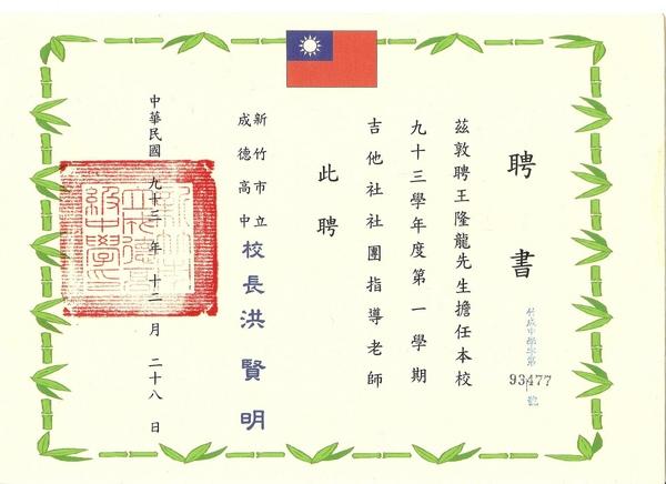 93年12月28日新竹市成德高中吉他社聘書.jpg