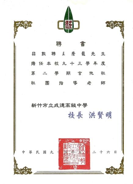 94年5月26日新竹市成德高中吉他社聘書.jpg