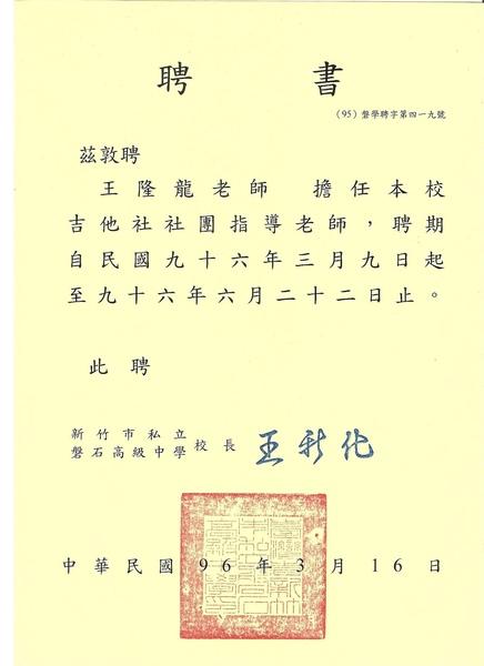 96年3月9日新竹市磐石高中吉他社聘書.jpg