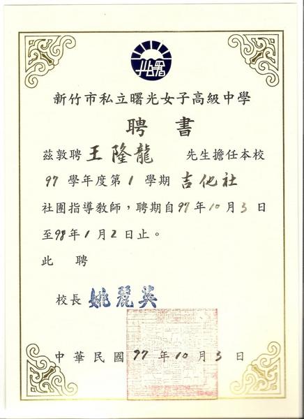 97年10月3日新竹市曙光女中吉他社聘書.jpg