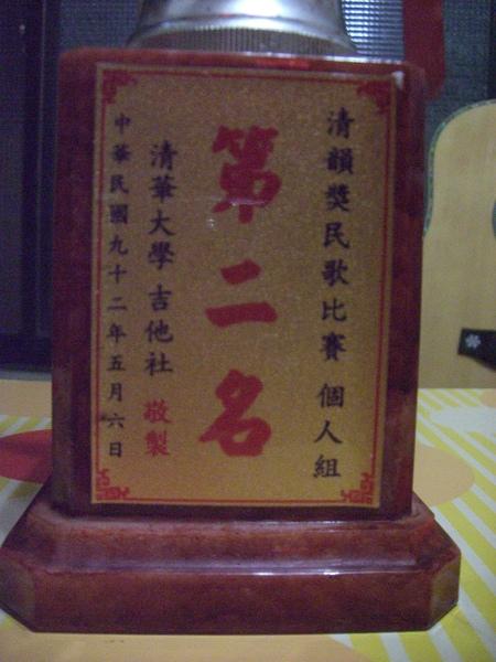 清韻獎民歌比賽個人組第二名.JPG