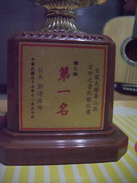 第2屆玄外之音民歌比賽個人組第一名.JPG