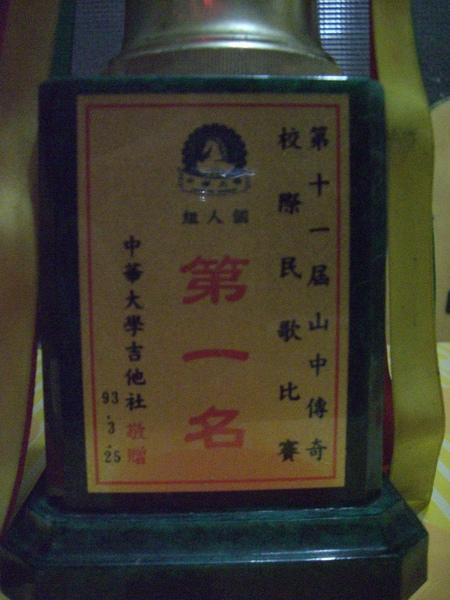 第11屆山中傳奇民歌比賽第一名.JPG