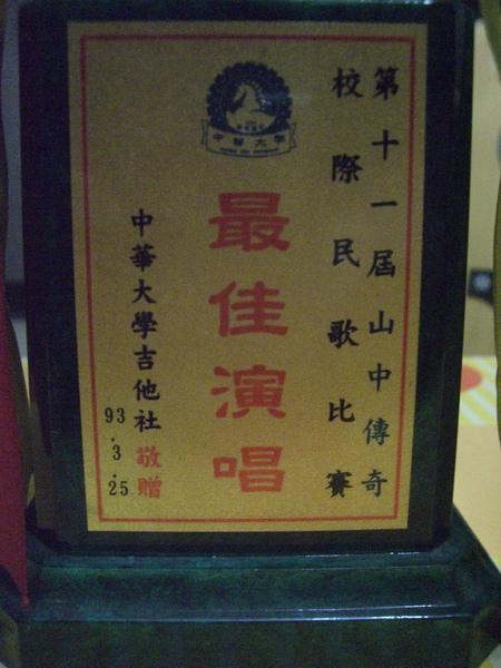 第11屆山中傳奇民歌比賽最佳演唱.JPG