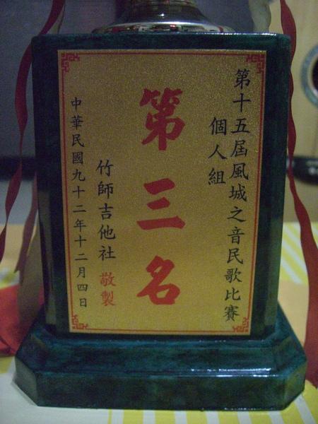 第15屆風城之音民歌比賽個人組第三名.JPG