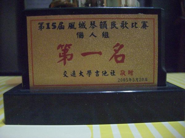第15屆風城琴韻民歌比賽個人組第一名-近.JPG