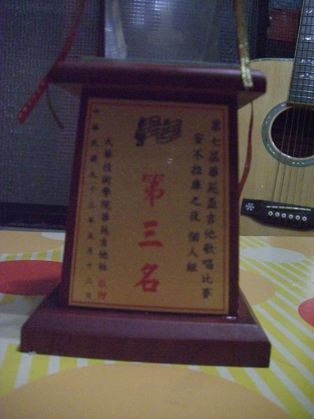 第七屆華苑盃吉他唱歌比賽個人組第三名.JPG