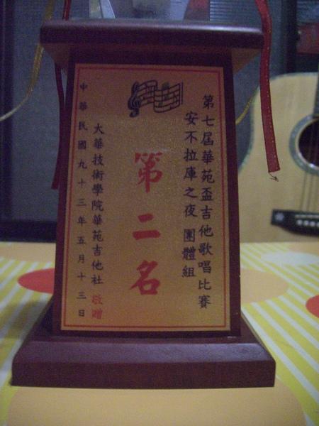 第七屆華苑盃吉他唱歌比賽團體組第二名.JPG