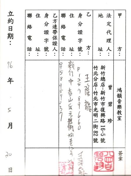 龍在YAMAHA簽約證明96.5.30簽定.jpg