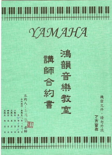 龍在YAMAHA簽約兩年證明96.6.4-98.6.4,合約內容恕難奉告.jpg
