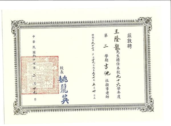 97年2月29日新竹市曙光女中吉他社聘書.jpg