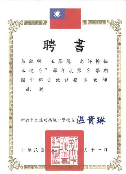 98年2月21日新竹市建功國中吉他社聘書.jpg