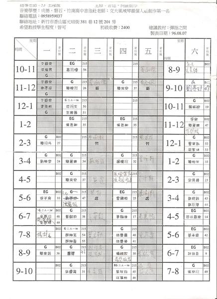 龍在YAMAHA全盛時期的課表(多到爆..但教的很爽..XD).jpg