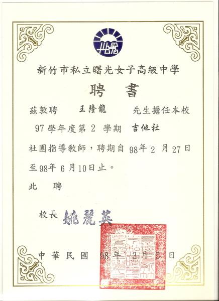 98年3月5日新竹市曙光女中(國中部)吉他社聘書.jpg