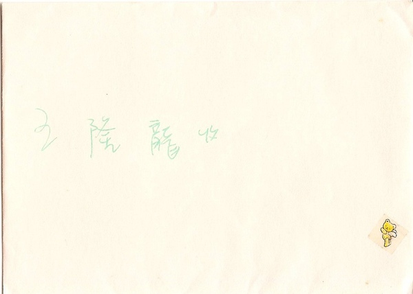 郭芷菱的聖誕卡片a.jpg