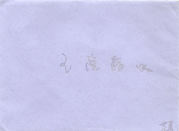 郭芷菱的聖誕卡片d.jpg