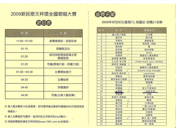 2009.8.29 桃園天秤座民歌西餐廳 初賽名單.jpg