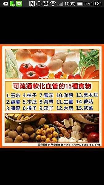 可舒通軟化血管的15種食物