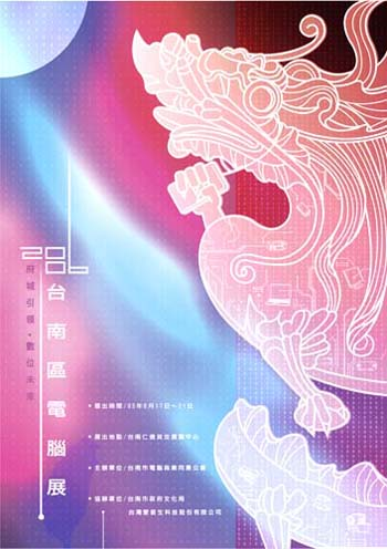 台南電腦展海報設計.jpg
