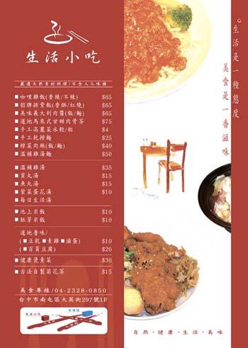 生活小吃-菜單DM設計.jpg