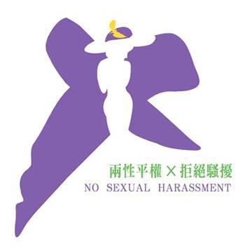 反性騷擾標章.jpg
