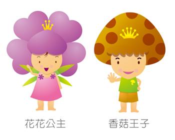 新社吉祥物001.jpg
