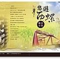 2009西螺樂活寶典-封面.jpg