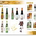 陳源和醬油產品型錄0002.jpg