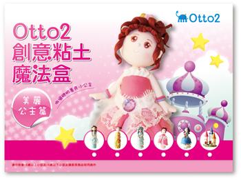 Otto2黏土盒02-公主篇.jpg