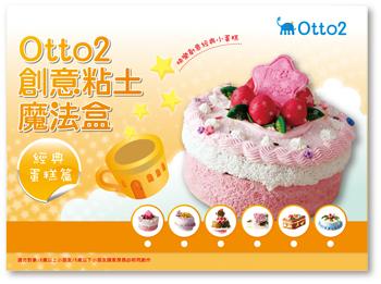 Otto2黏土盒02-蛋糕篇.jpg