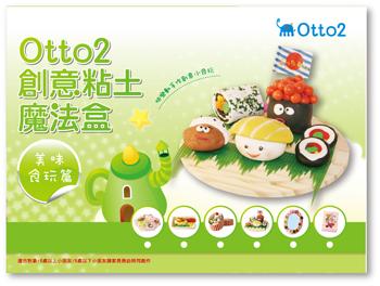 Otto2黏土盒02-食玩篇.jpg