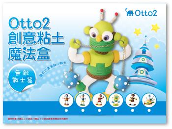 Otto2黏土盒02-機器人篇.jpg