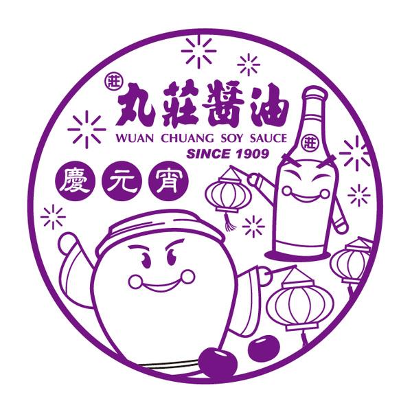 丸莊醬油印章004.jpg