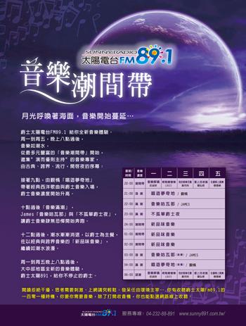 太陽電台雜誌稿設計001.jpg
