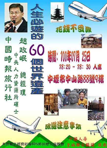 7/25活動海報