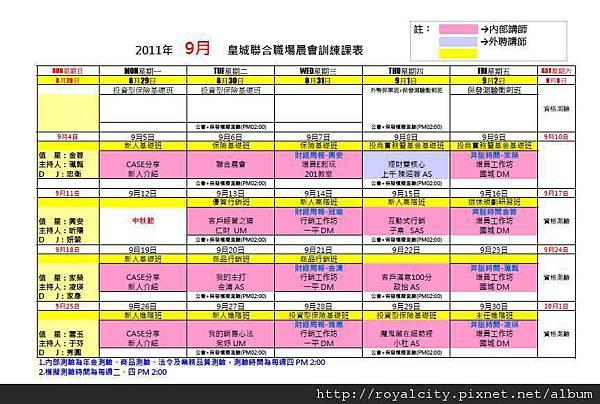 2011.9月課表