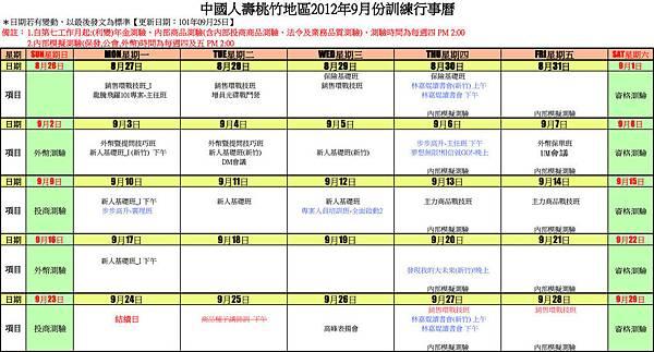 桃竹20120910行事曆