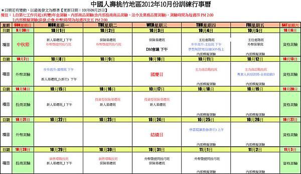 桃竹201210行事曆