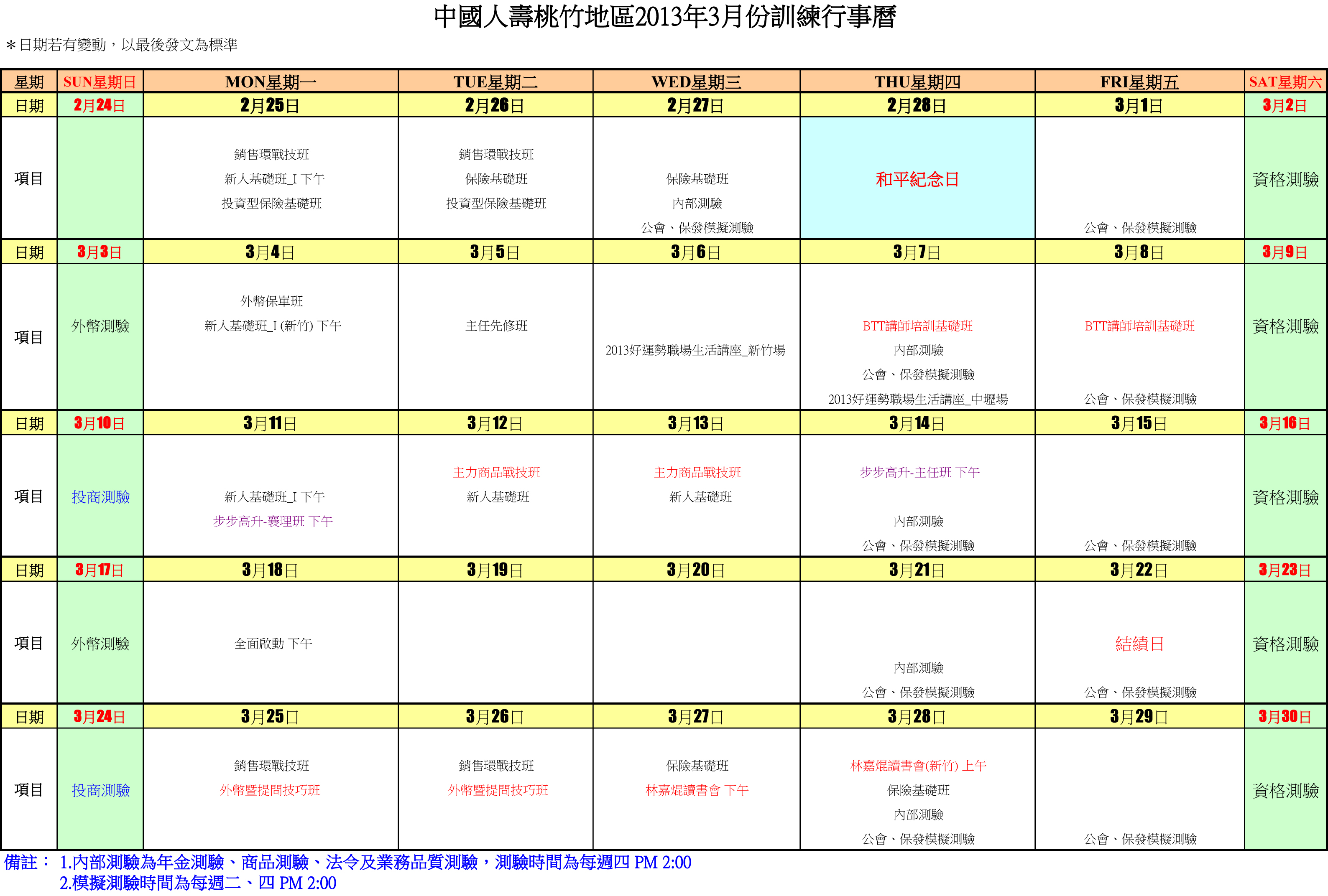 桃竹10203行事曆