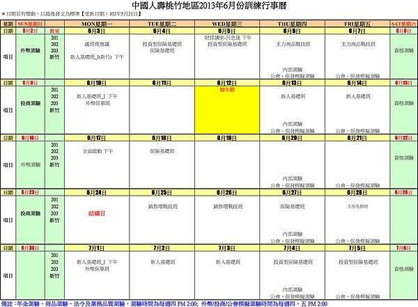 桃竹102年5~7月預定行事曆1020522-1