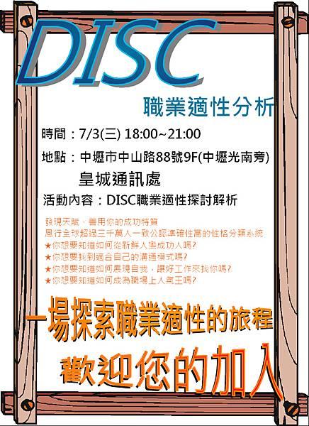 disc海報1 (9)