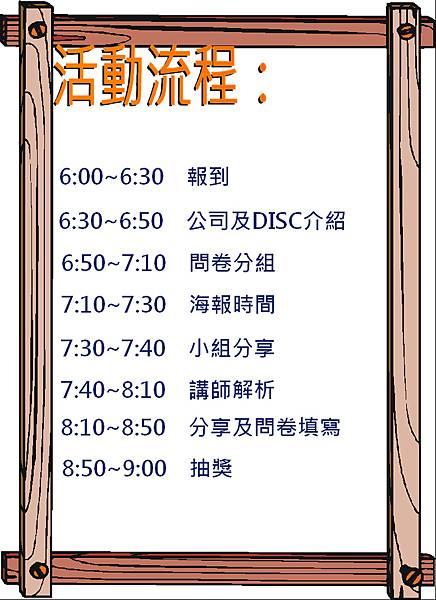 disc海報2