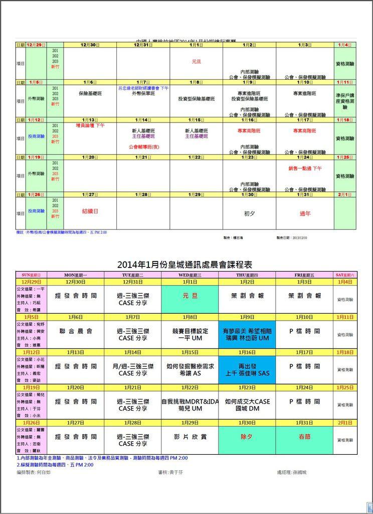 2014年1月課表
