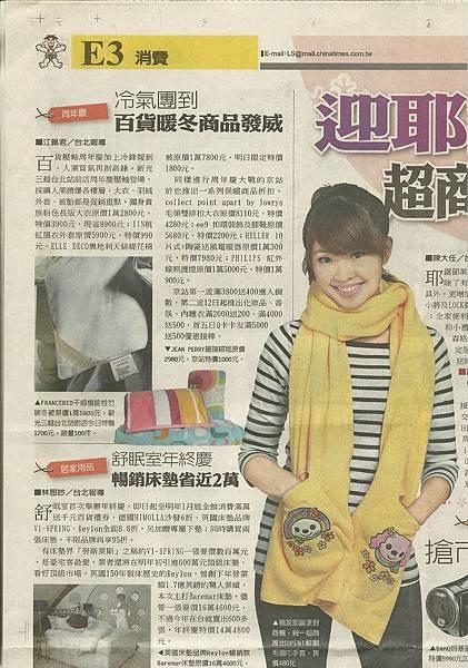 2010.12.6中國時報-消費E3