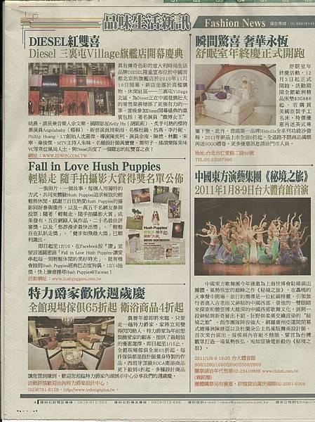 2010.12.10蘋果日報-A39地產