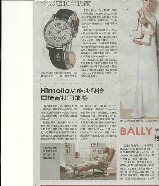 2011.1.7聯合報-消費C6 (品牌:Himolla)