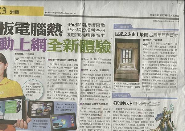 2011.5.5中國時報-消費E3 (品牌:Vi-Spring)