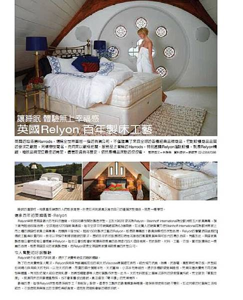 DECO-2012 July(品牌:Relyon)